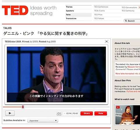 TED_danielpink.jpg