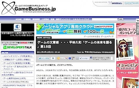gamebusinessweb.jpg