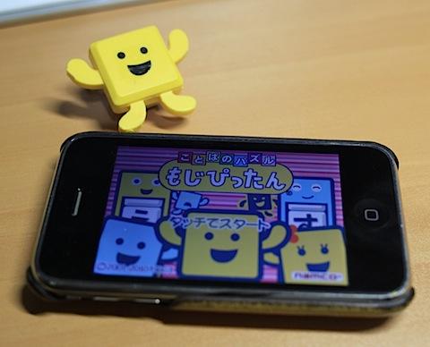 mojiiphone1.jpg